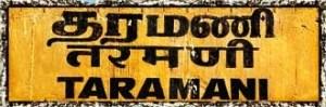tharamanai