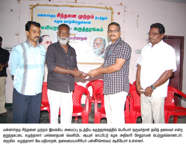 Mannargudi_News_11-08-2014_Ph_1[1]