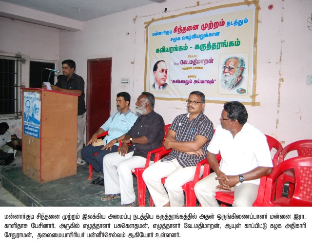 Mannargudi_News_11-08-2014_Ph_2[1]
